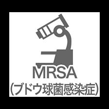 MRSA(ブドウ球菌感染症)