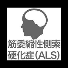 筋委縮性側索硬化症(ALS)
