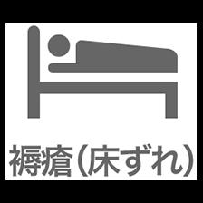 褥瘡(床ずれ)